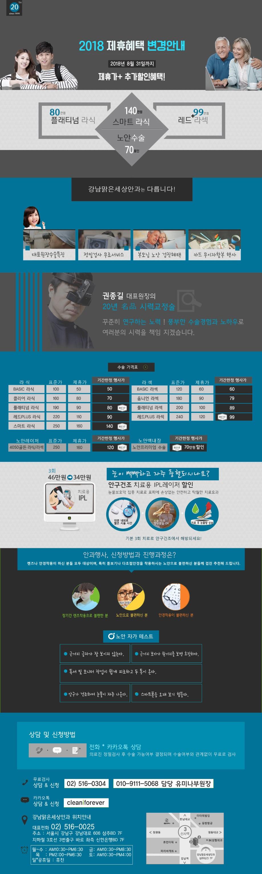 강남맑은세상안과.jpg