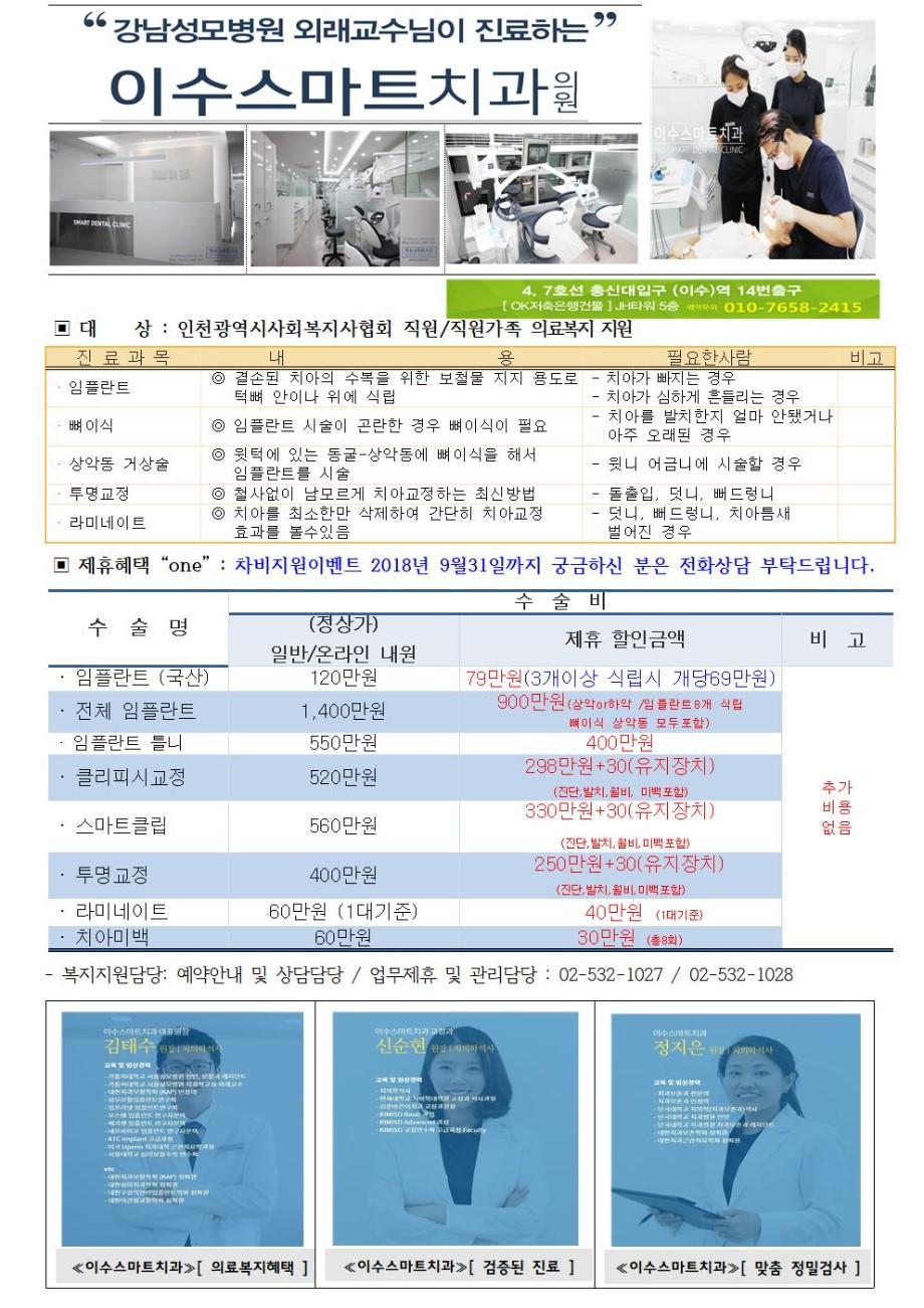 [회원복리서비스] 이수스마트치과 의원 복리서비스 1.jpg