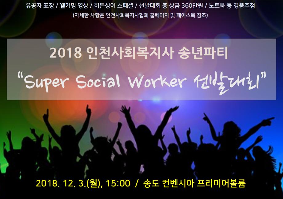 송년파티 1.png