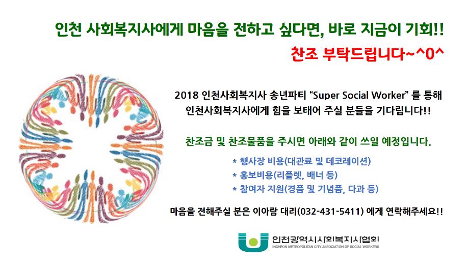 송년파티 홍보 9.png