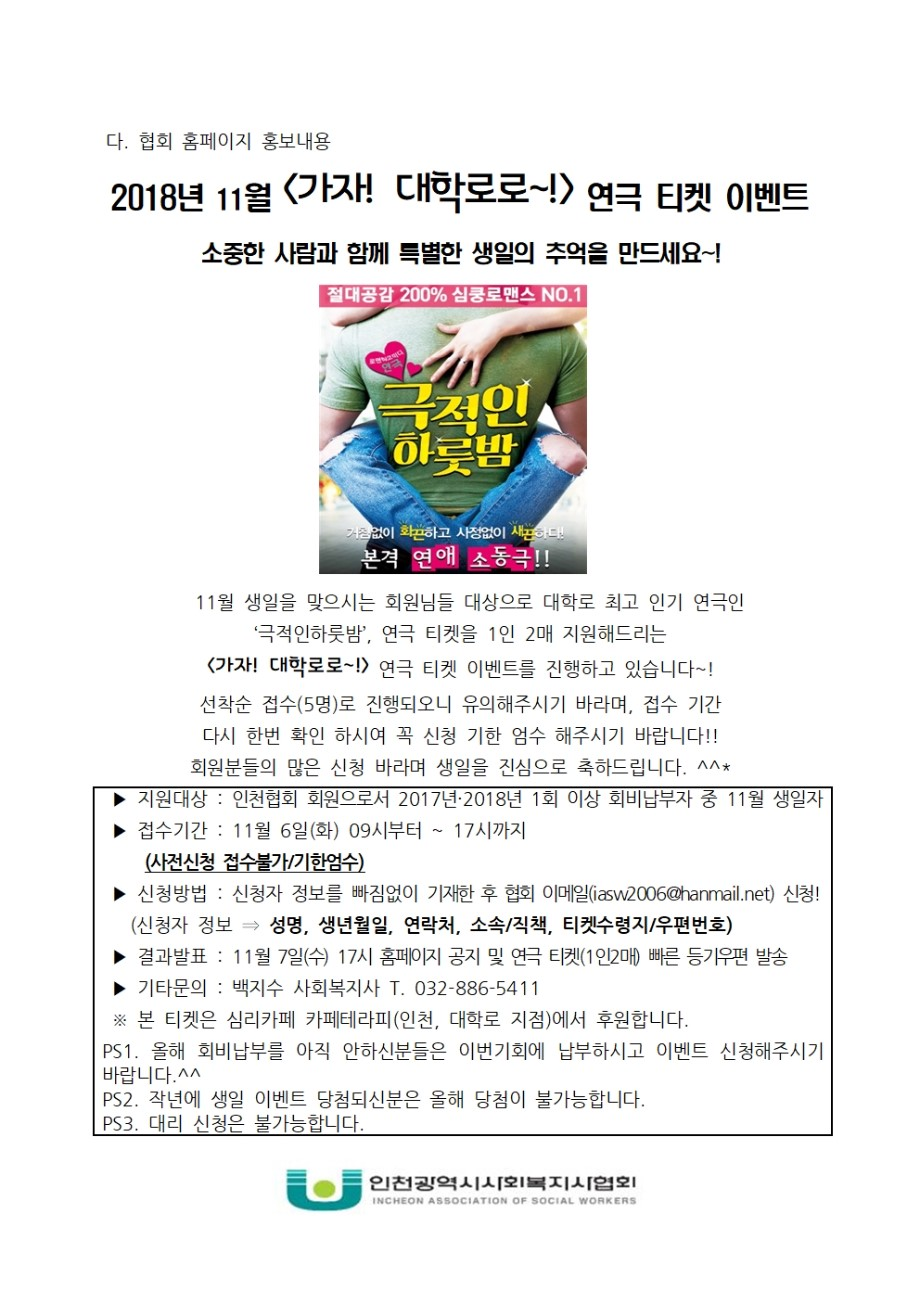 2018-1399 11월 연극티켓이벤트 실시의 건004.jpg
