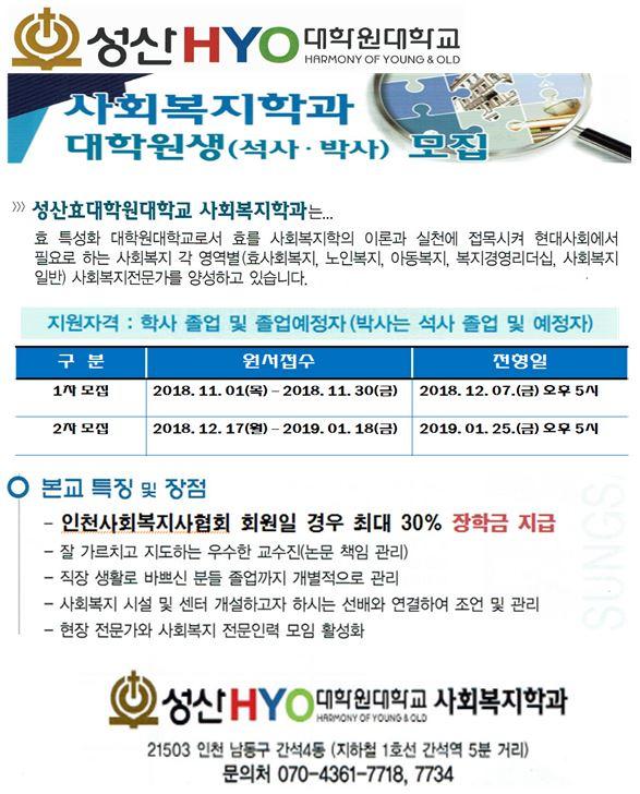 성산효대_신입생모집_팝업2.JPG