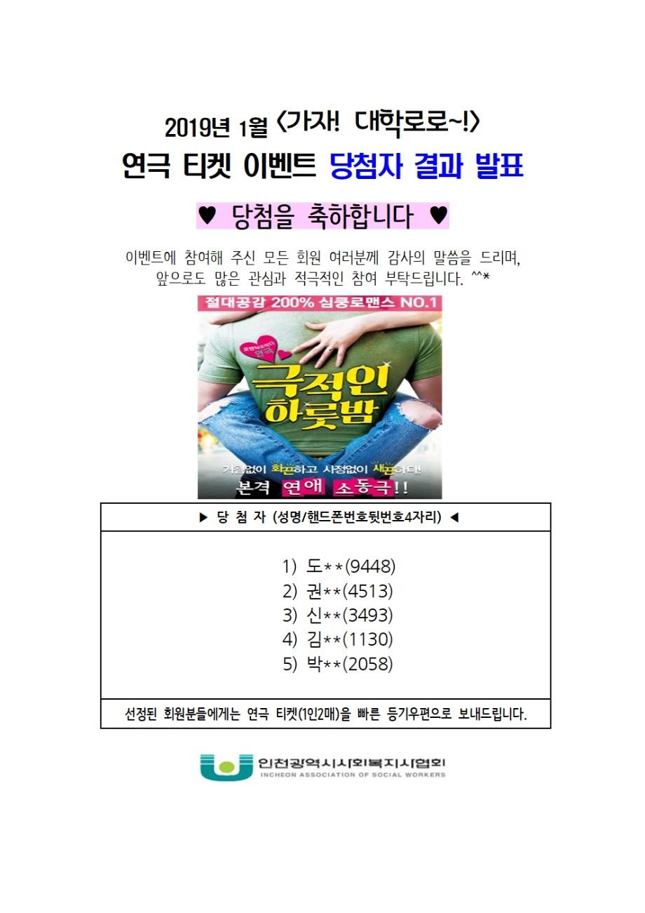 2019-0032 1월 연극이벤트 접수현황 및 당첨자 결과보고003.jpg