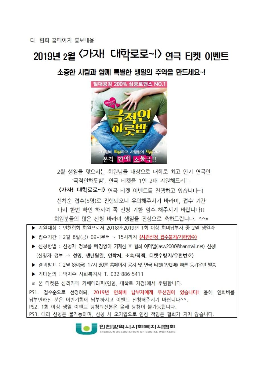 2019-0171 2월 연극 티켓 이벤트 실시의 건004.jpg