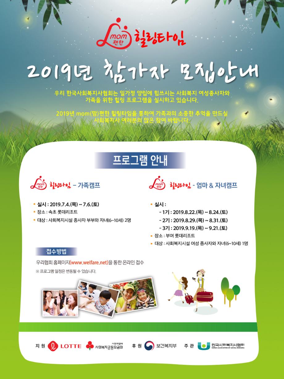홍보포스터(힐링타임)최종수정.png
