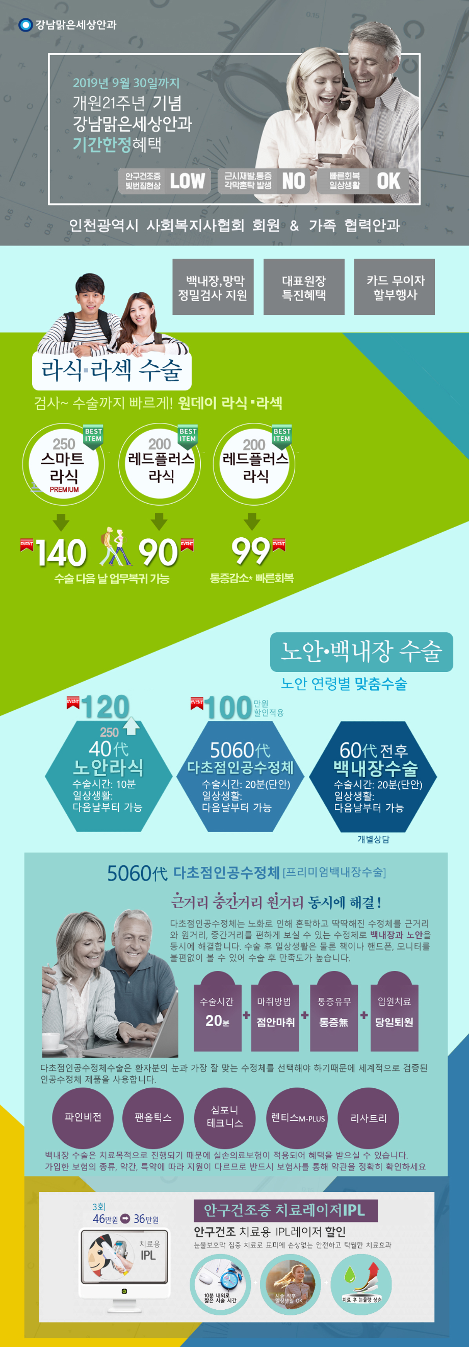 강남맑은세상안과 수정 후.png