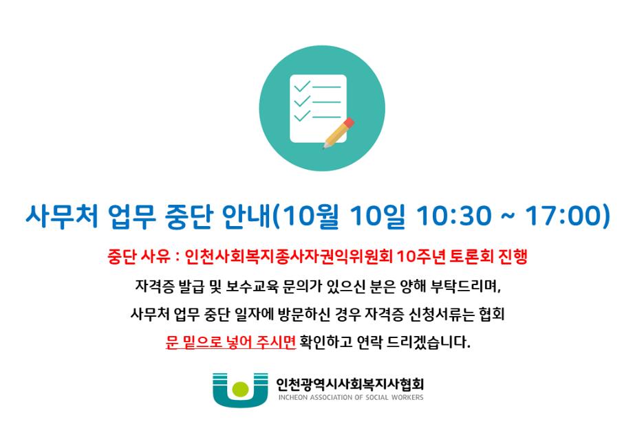 토론회 업무중단.png