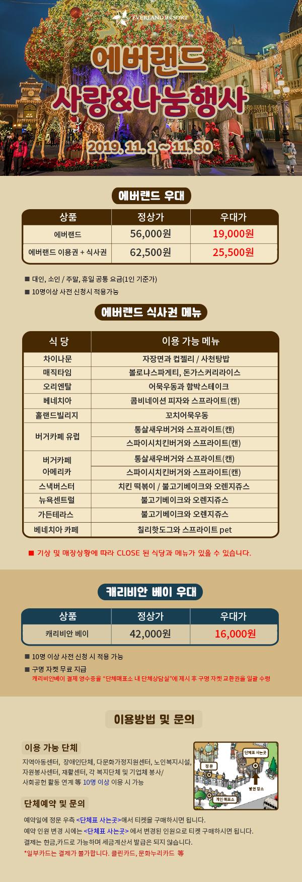 10월 사랑나눔 수정 후.png