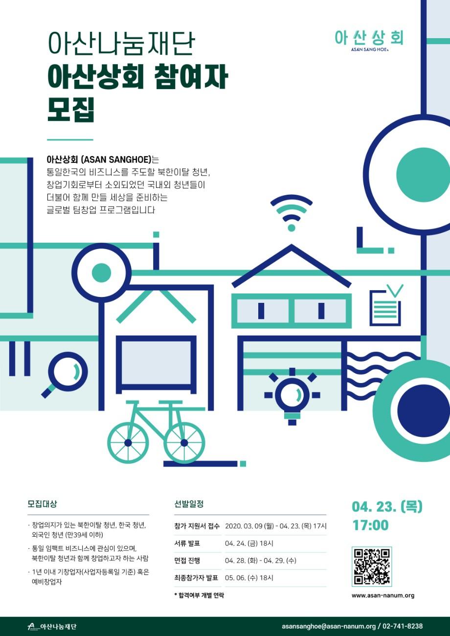 아산나눔재단-아산상회-포스터-국문-(515x728)-VER.2_연기안_최종.jpg