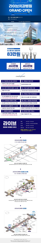 인천시사회복지사협회-특별혜택-공지.jpg