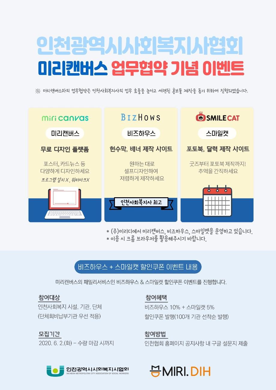 미리캔버스 업무협약 기념 이벤트 홍보지.jpg