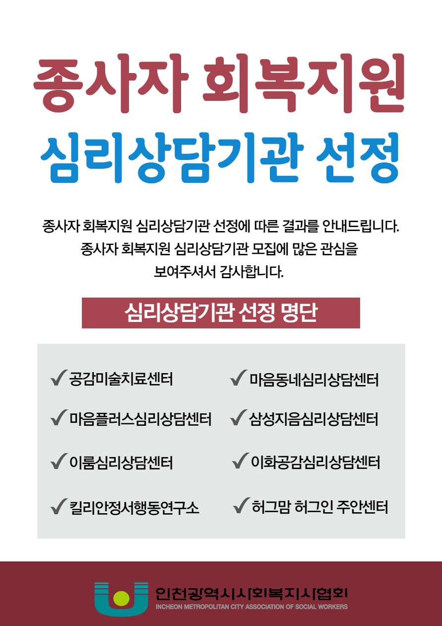 종사자 회복지원 심리상담기관 선정 포스터.png