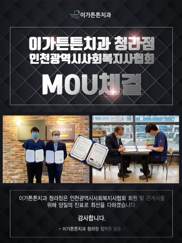 인천 사회복지사협회mou채결 2020.09.04.png