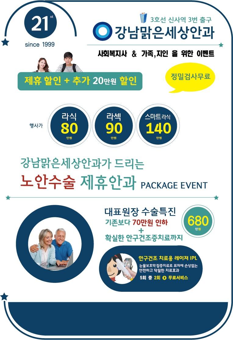(10.13수정)강남맑은세상안과.jpg