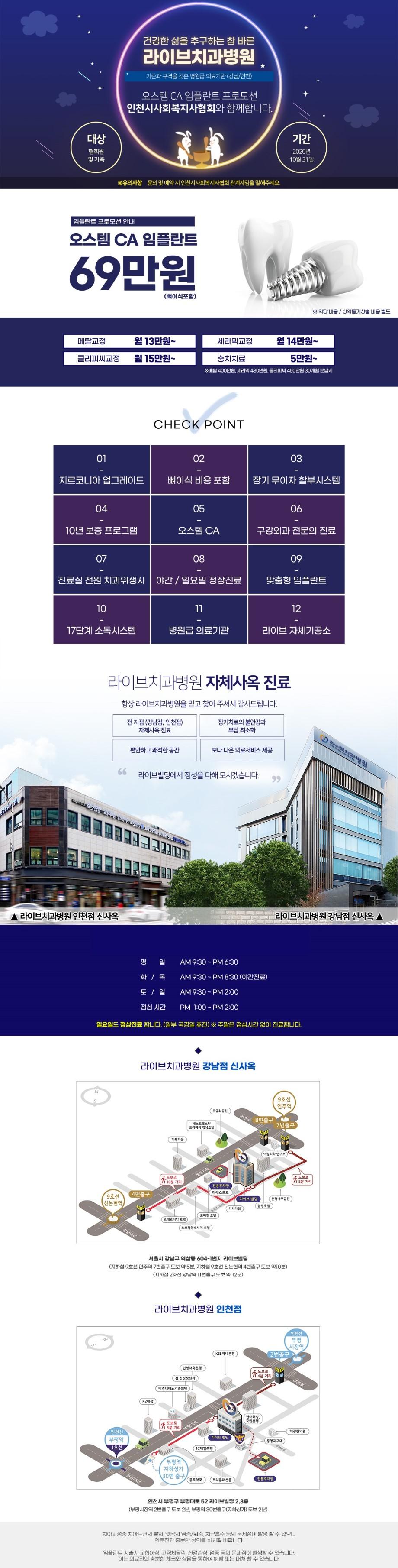 라이브치과병원-프로모션-공지.jpg