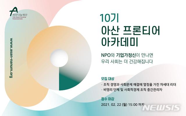 NISI20210201_0000683146_web.jpg