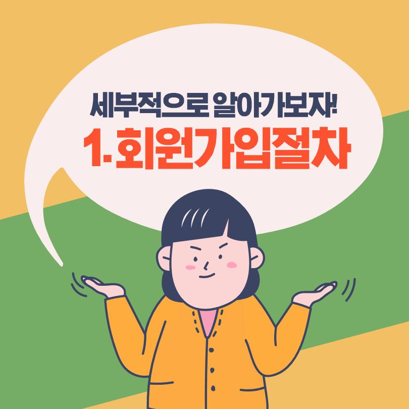 복지몰 가입 매뉴얼_3.png