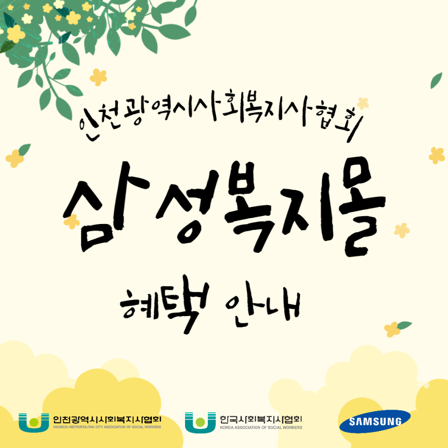 삼성복지몰1 (1).png
