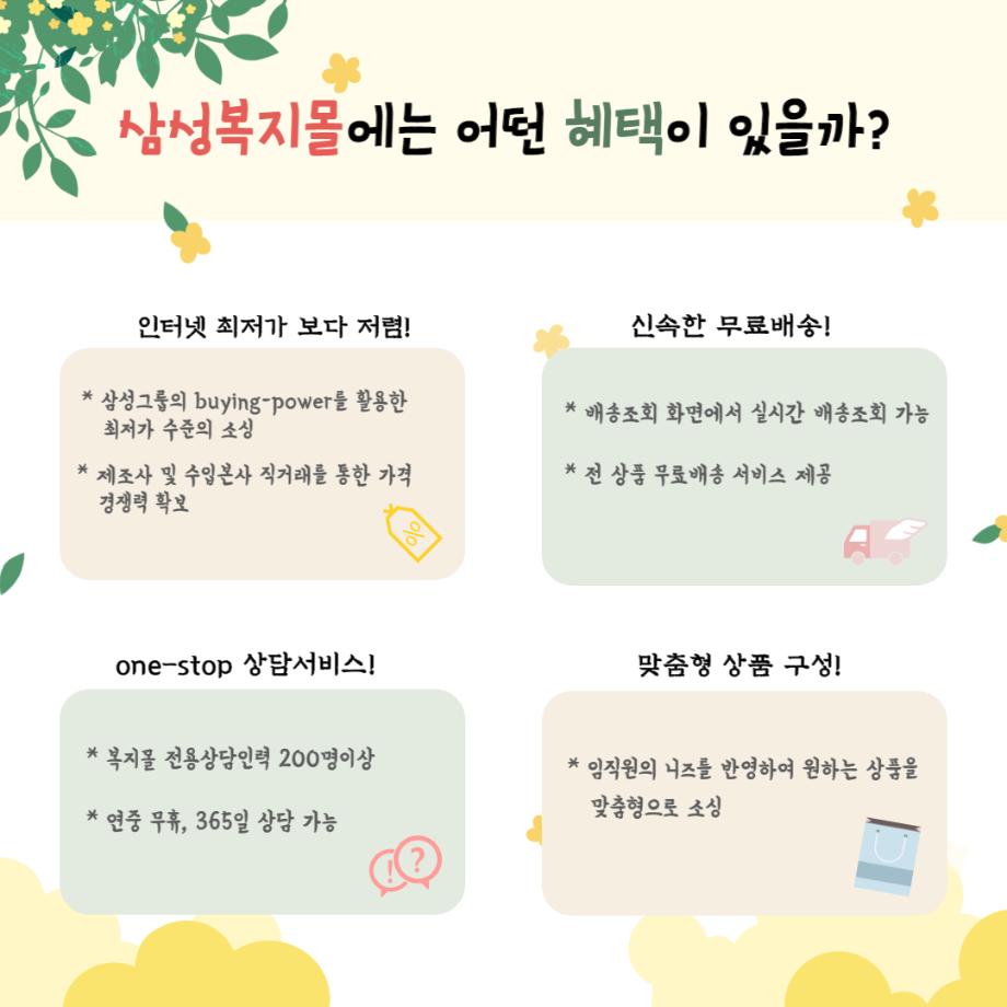 삼성복지몰1 (2).png