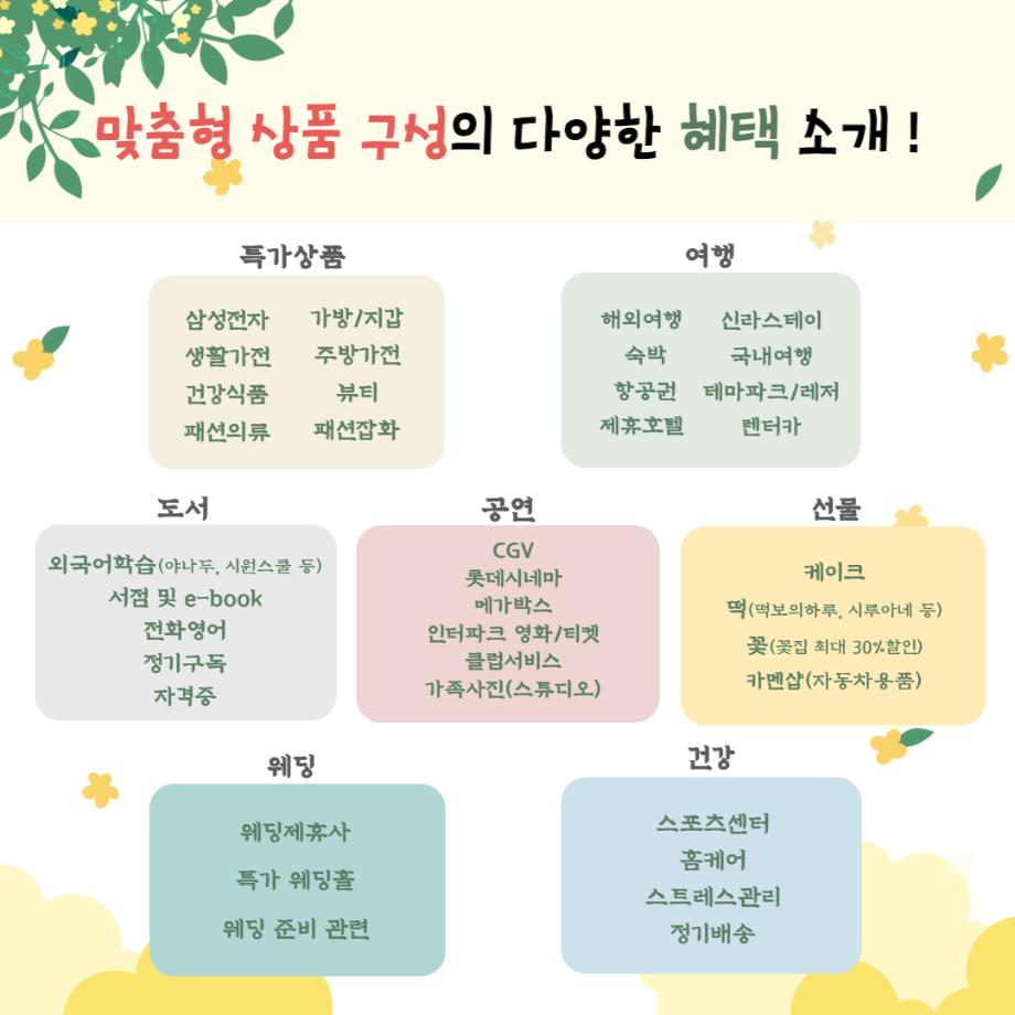 삼성복지몰1 (3).png