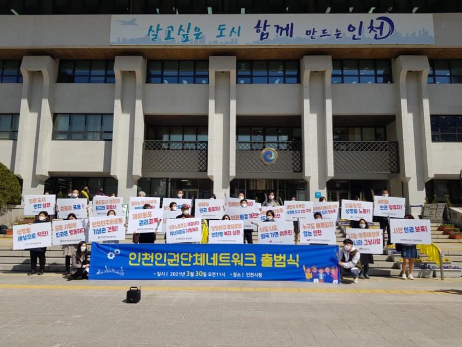 3월 30일 인천인권단체네트워크 2.jpg