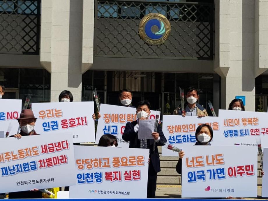 3월 30일 인천인권단체네트워크.jpg