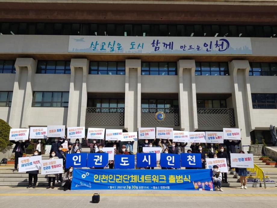 3월 30일 인천인권단체네트워크 3.jpg
