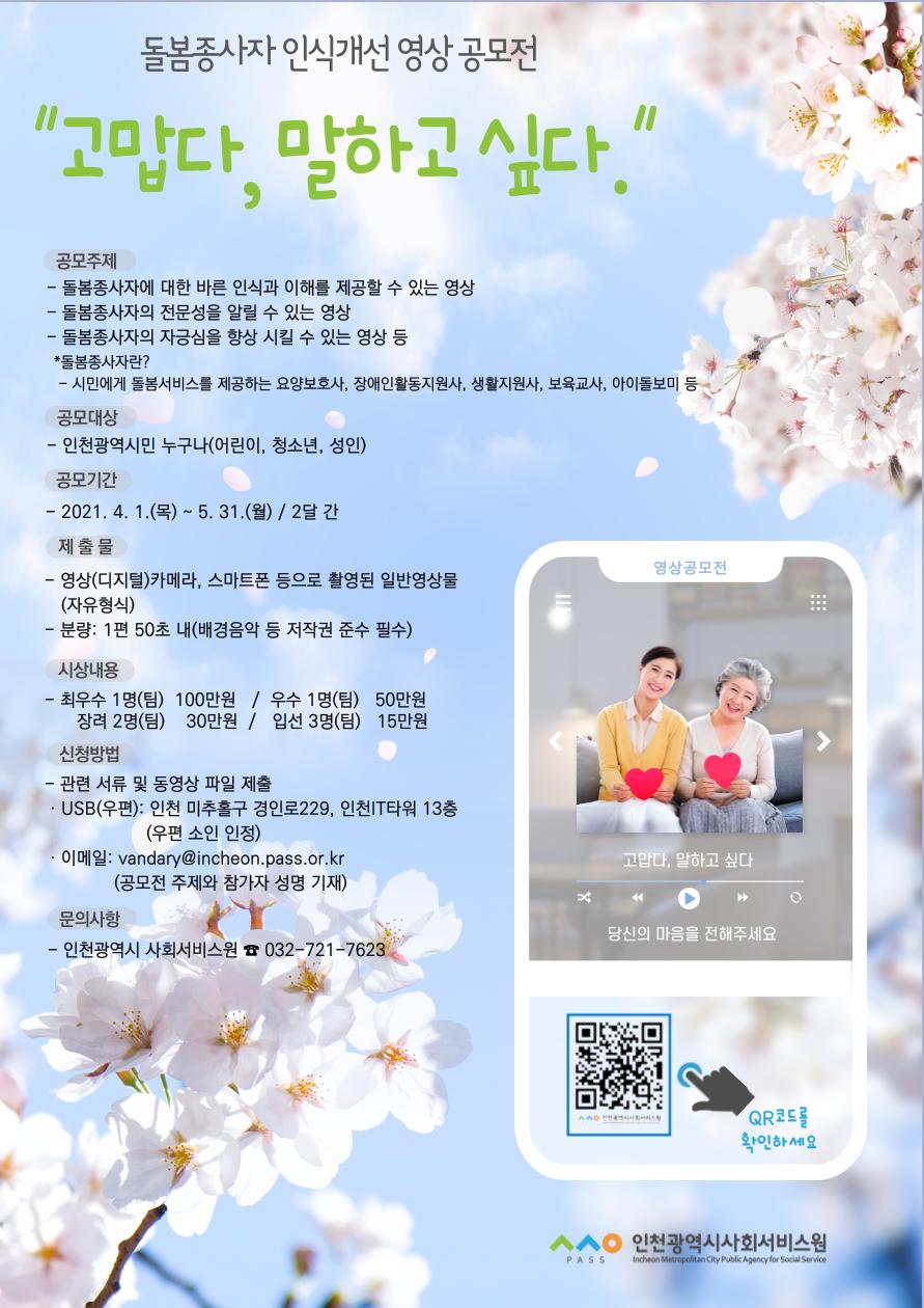 붙임3. 영상 공모 포스터.png