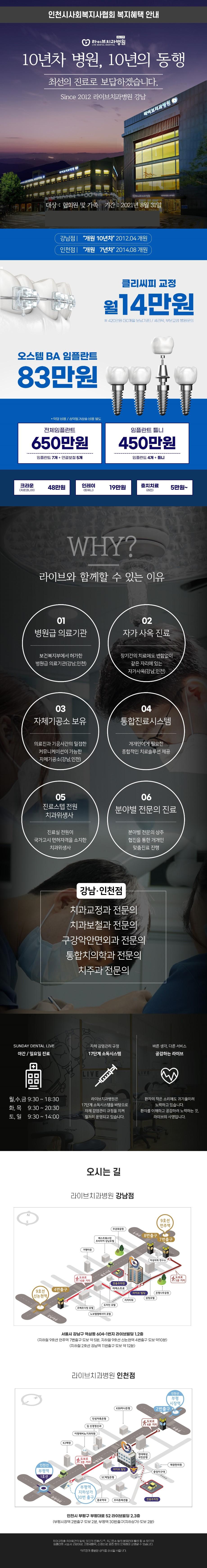 라이브치과 수정.jpg
