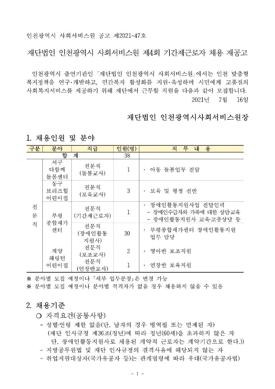 재단법인 인천광역시 사회서비스원 제4회 기간제근로자 채용 재공고_1.jpg